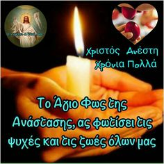 Καλό Πάσχα και Χρόνια Πολλά! Christmas And New Year, Christmas Cards, Orthodox Easter, Greek Easter, About Easter, Christian Symbols, Easter Projects, Holy Week, Happy Easter