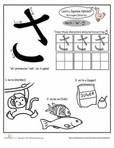 """Worksheets: Hiragana Alphabet: """"sa"""""""