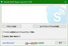 Seaside Multi Skype Launcher 1.20  Seaside Multi Skype Launcher--設定画面--オールフリーソフト
