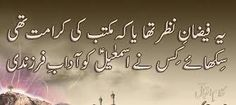 allama iqbal poetry - Google Search