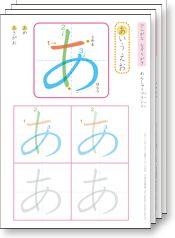 ひらがな なぞり書き練習プリント【大きな文字・五十音】|幼児の学習素材館