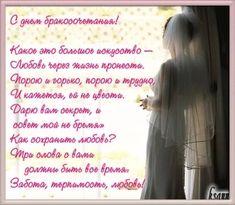 поздравления дочери на свадьбу от матери в стихах трогательные: 14 тыс изображений найдено в Яндекс.Картинках
