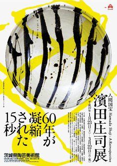 茨城県陶芸美術館人間国宝濱田庄司展 Poster Design, Graphic Design Posters, Graphic Design Illustration, Graphic Design Inspiration, Poster Layout, Poster Ads, Print Layout, Flyer Design, Graphic Prints