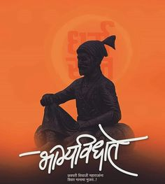 Wallpaper Pictures, Cool Wallpaper, Mobile Wallpaper, Birthday Background Images, Banner Background Images, Galaxy Phone Wallpaper, Iphone Wallpaper, Shivratri Photo, Shivaji Maharaj Painting