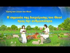 The Hymn of God& Word The Significance of God's Managing Mankind Worship God, Worship Songs, Praise And Worship, Praise God, True Faith, Faith In God, Bible Verses For Women, Praise Songs, Christian Songs