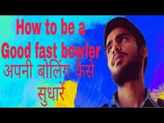 how to bowl fast in cricket- top 5 fast bowling tips in hindi- how to increase pace of bowling. - (More info on: https://1-W-W.COM/Bowling/how-to-bowl-fast-in-cricket-top-5-fast-bowling-tips-in-hindi-how-to-increase-pace-of-bowling/)