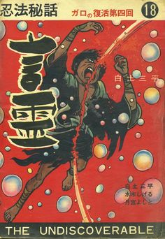 Tales of the Ninja Arts, no. 18 (May cover by Shirato Sanpei Art Vintage, Vintage Comics, Japanese Poster, Japanese Art, Ninja Art, Manga Covers, Poster Layout, Manga Artist, Shiro