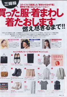 Trends -  GISELe 08/12 Gisele, Japanese, Magazine, Trends, Shopping, Japanese Language, Magazines, Beauty Trends, Warehouse