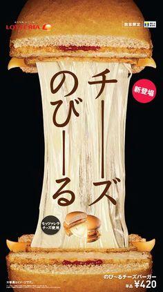 ロッテリア伸びるモッツァレラチーズを使用したのびるチーズバーガーを新発売