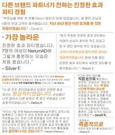 #NERIUMKorea 안티 에이징 스킨 크림 Testimonials http://planetderma.com/nerium-korea/