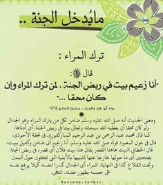 Islam Beliefs, Islam Religion, Islam Quran, Islamic Inspirational Quotes, Arabic Quotes, Islamic Quotes, Words Quotes, Life Quotes, Sayings