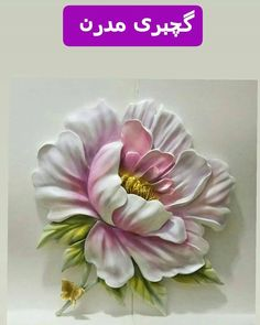 "Фото 👑""گالری رویای حقیقی""👑 в Instagram • 28 октября 2018 г. в 16:30 Plaster Crafts, Plaster Art, Mural Wall Art, Home Wall Art, Clay Art Projects, Sculpture Painting, Flower Canvas, Art N Craft, Clay Flowers"