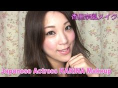 KARINA Makeup Japanese Actress 香里奈風メイク - YouTube