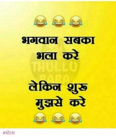Photo Funny Quotes In Hindi, Funny Text Memes, Funny Good Morning Quotes, Comedy Quotes, Funny Memes About Life, Very Funny Jokes, Jokes In Hindi, Funny Picture Quotes, Jokes Quotes