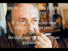 Γιάννη Ρίτσου - Το νόημα της απλότητας Source Of Inspiration, Greece, Poetry, Words, Quotes, Youtube, People, Movies, Movie Posters