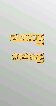 Anaat k ha Urdu Poetry Romantic, Love Poetry Urdu, My Poetry, Poetry Lines, Baba Bulleh Shah Poetry, Sufi Poetry, Writing Quotes, Poetry Quotes, Poems In English