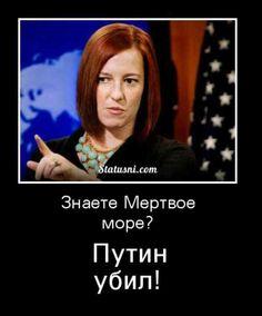 О Путине