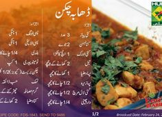 Dhabaa Chicken Recipe In Urdu English Zarnak Sidhwa Masala TV