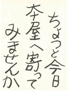 これは、花森安治の文字です。…