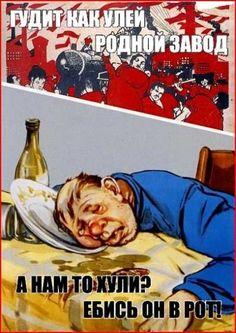Плакаты времен СССР.Новый взгляд . Часть 2 Propaganda Art, British Humor, Man Humor, Funny Moments, Holidays And Events, Funny Photos, Vintage Posters, Jokes, Luftwaffe