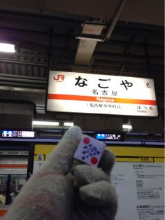 まだまだーもういっちょ 名古屋ー