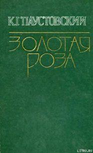 Во глубине России #goldenlib #рассказы #Классическаяпроза