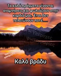 Good Night, Good Morning, Picture Quotes, Love Quotes, Greek Quotes, Wisdom Quotes, Wish, Beautiful, Words
