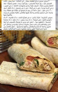 Food Platters, Food Dishes, Food Food, Real Food Recipes, Cooking Recipes, Yummy Food, Tasty, Falafels, Tunisian Food