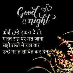 Free Check Out Latest Good Night Wishes Images Pics Pictures Free Download & Share for Friend Good Night Wallpaper, Free Checking, Good Night Wishes, Good Night Image, Wishes Images, Pictures Images, Good Evening Wishes, Good Night Blessings, Good Nite Images