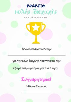 Βραβείο καλής διαγωγής School Staff, School Fun, Back To School, Class Management, Classroom Management, Teaching Methods, Home Schooling, Educational Activities, Counseling