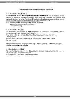 γλώσσα ε΄ δημοτικού α΄τεύχος Sheet Music, School, Music Score, Schools, Music Notes