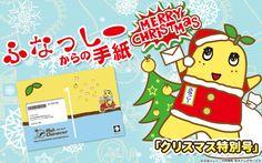 【数量限定】 ふなっしーからの手紙 クリスマス特別号   ハイ・キャラ High Charaletter