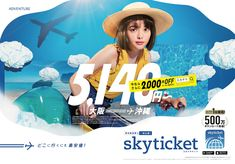 banking poster banking ads advertising symphonic inc. Japan Advertising, Advertising Poster, Advertising Design, Japan Graphic Design, Japan Design, Magazine Design, Banks Ads, Web Banner Design, Web Banners