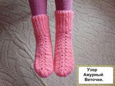 Вязание носков на 5 спицах для начинающих с ажурным узором / How to knit fishnet socks - YouTube