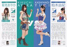 AKB48猜拳大会2011公式书, #AKB48 #Flying_get #japan #idol #Japanese_girl #Kashiwagi_Yuki #Yukirin