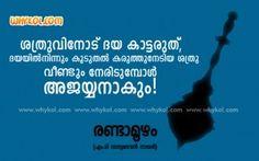 M T Vasudevan Nair Quote
