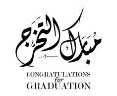 102 Best تخرج Images In 2020 Graduation Decorations Graduation