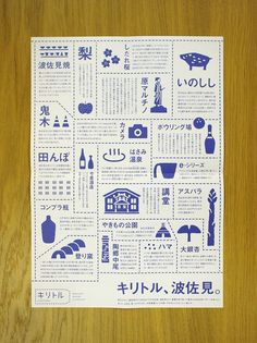 單張設計| IU / #layout #design #japanese #editorial #poster: