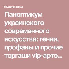 Паноптикум украинского современного искусства: гении, профаны и прочие торгаши vip-артом | Українська правда _Життя