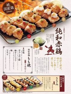 「八剣伝 メニュー」の画像検索結果 Japanese Menu, Japanese Design, Japenese Food, Ad Design, Menu Design, Restaurant Poster, Menu Flyer, Poster Design Inspiration, Menu Boards