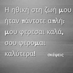 Sarcastic Quotes, Funny Quotes, Funny Memes, Wisdom Quotes, Life Quotes, How To Be Likeable, Live Laugh Love, Greek Quotes, Puns