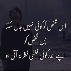 Image may contain: one or more people and text Urdu Quotes, Inspirational Quotes In Urdu, Poetry Quotes In Urdu, Best Urdu Poetry Images, Urdu Poetry Romantic, Love Poetry Urdu, Islamic Love Quotes, Quotations, Life Quotes