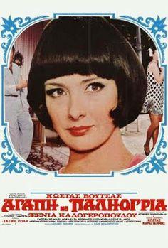 80s Kids, Athens, Childhood Memories, Growing Up, Greece, Cinema, Movie Posters, Movies, Vintage
