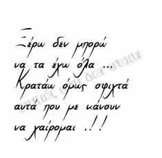 Greek Quotes, English Quotes, Picture Quotes, Life Quotes, Jokes, Humor, Feelings, Sayings, Quotes About Life