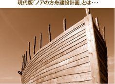 方舟 - Google 検索