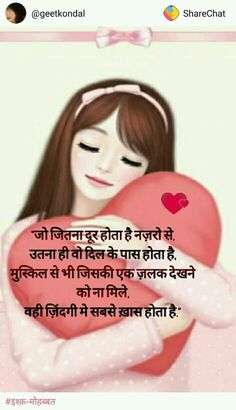 True lines ❤️❤️🤵 Maya Quotes, Hindi Quotes, Girl Quotes, Best Quotes, Quotations, Touching Words, Heart Touching Shayari, Radha Krishna Love Quotes, Kissing Quotes