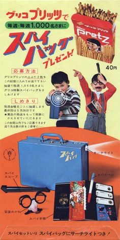 Promotional advertisement from the back of a Pretz sweets envelope, showing a child's spy kit that could be won through a promotion by the manufacturer, Japan, 1970, by Yamazaki Glico Co., Ltd.