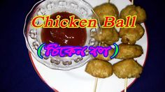 how to make  chicken ball in bangla recipe || Bithi's cooking show || BC...