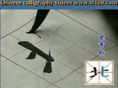 ▶ Basic Stroke and Character in Chinese calligraphy Yan Style - YouTube