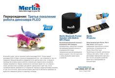 Новинки августа - Робот динозавр нового поколения, проектор и компактная колонка    Pleo rb - http://merlin-digital.com.ua/accessory/pleo-rb.html    Merlin Bluetooth Pocket Speaker with Built-in MP3 Player - http://merlin-digital.com.ua/accessory/bluetooth-pocket-speaker-with-built-in-mp3-player.html    Merlin iProjector - http://merlin-digital.com.ua/accessory/merlin-iprojector.html
